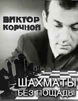 В.Корчной
